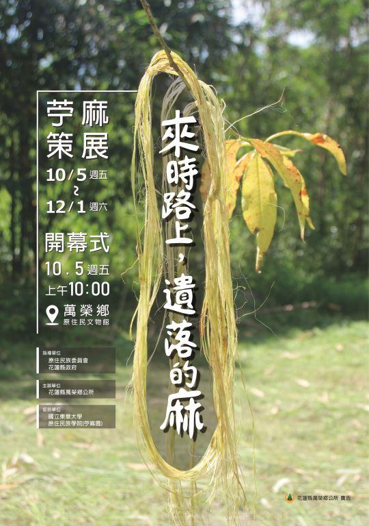 (轉知訊息)107年度「來時路上、遺落的麻」苧麻編織文化傳承策展活動,歡迎民眾一同參與!
