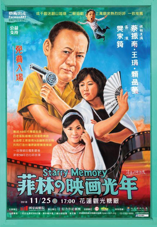國家兩廳院主辦「菲林的映画光年」表演活動