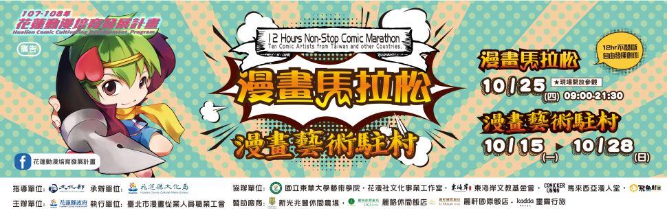 漫畫家駐村暨國際漫畫馬拉松