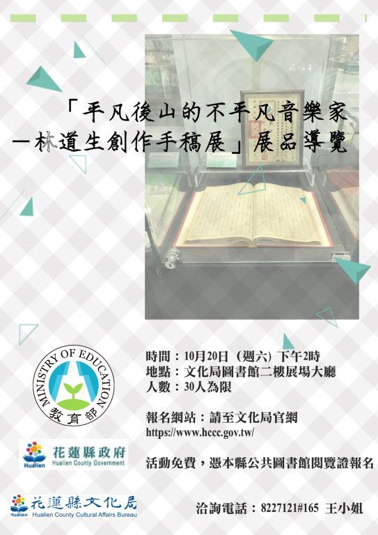 「平凡後山的不平凡音樂家-林道生創作手稿展」展品導覽(1)