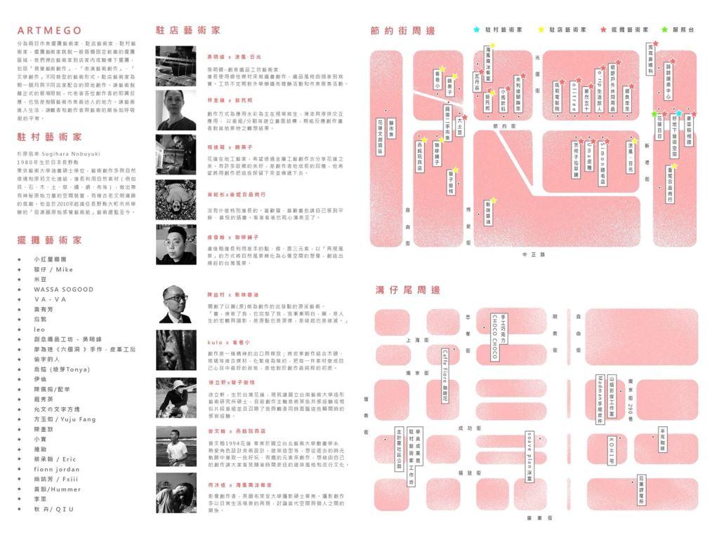 文創聚落-ArtMeGo系列活動10/5起在花蓮盛大展開