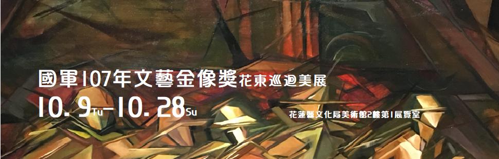 國軍107年文藝金像獎花東巡迴美展