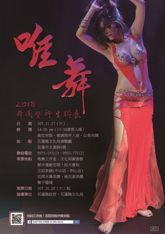 2018年唯舞舞團暨師生聯展