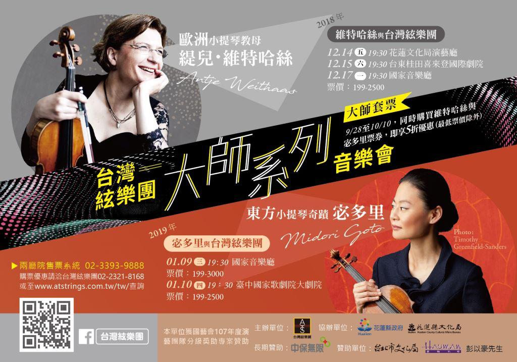 台灣絃樂團與德國小提琴家維特哈絲(6)