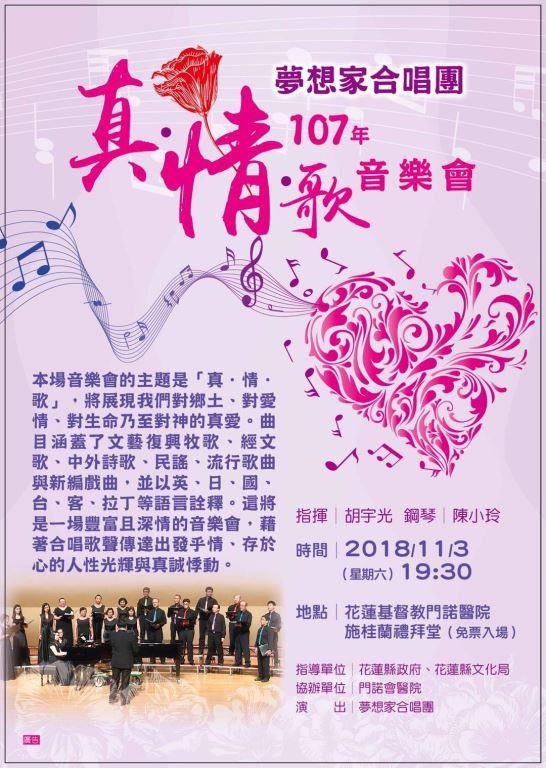 107年「真˙情˙歌」音樂會 (免票入場)(7)
