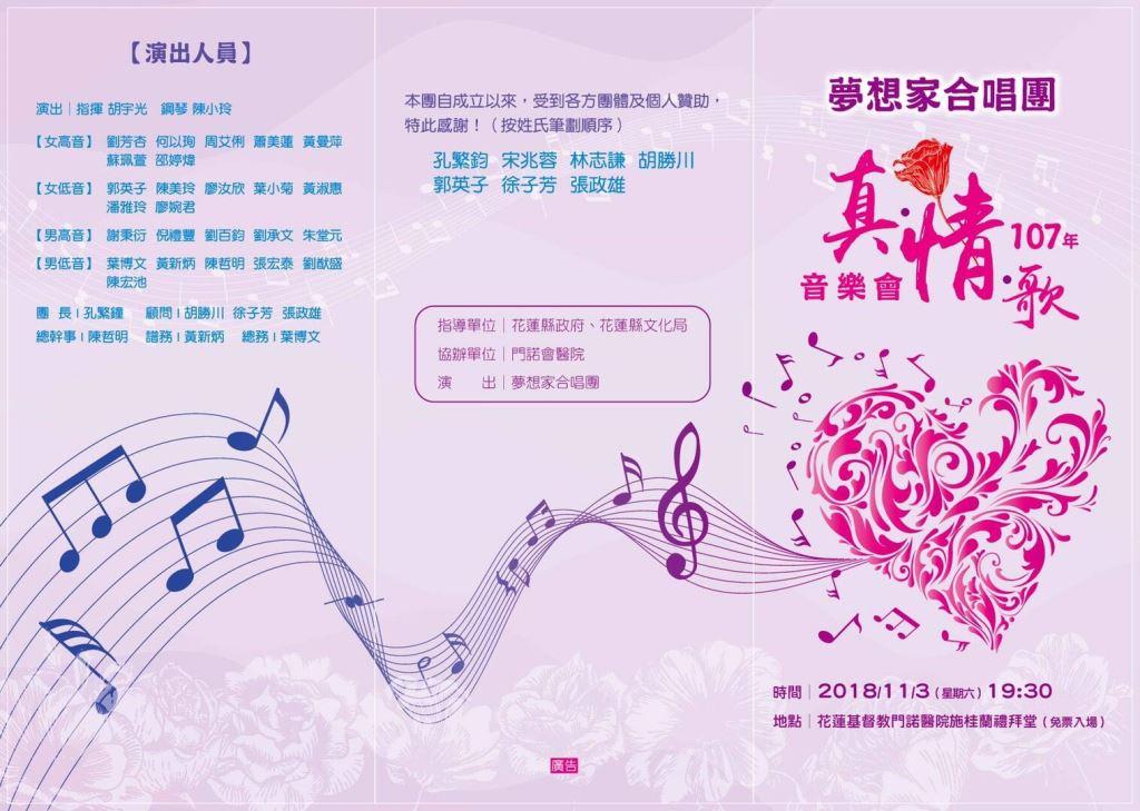 107年「真˙情˙歌」音樂會 (免票入場)(8)