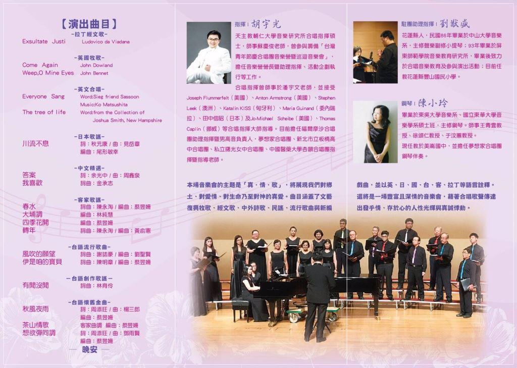 107年「真˙情˙歌」音樂會 (免票入場)(9)