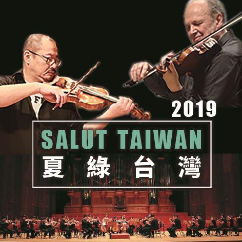 2019 Salut Taiwan夏綠大師系列音樂會(1)