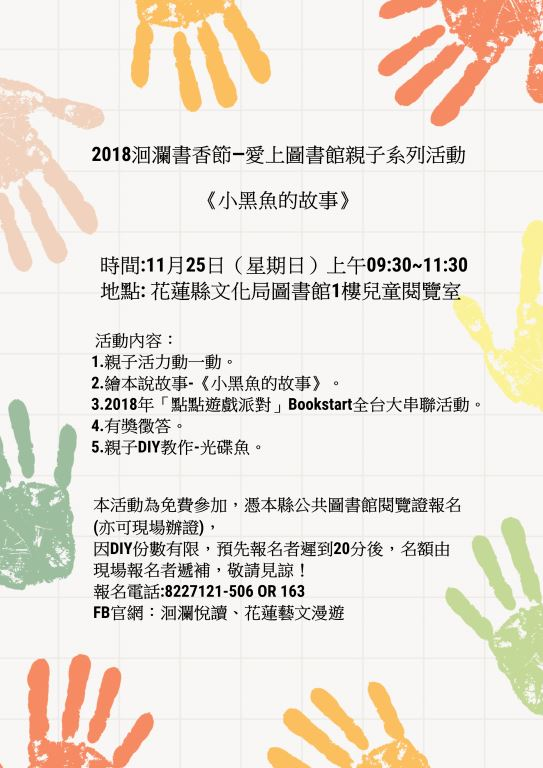 2018洄瀾書香節—愛上圖書館親子系列活動《小黑魚的故事》
