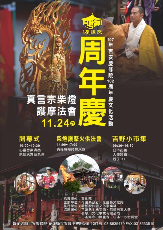 吉安慶修院102周年慶暨真言宗柴燈護摩法會文化活動