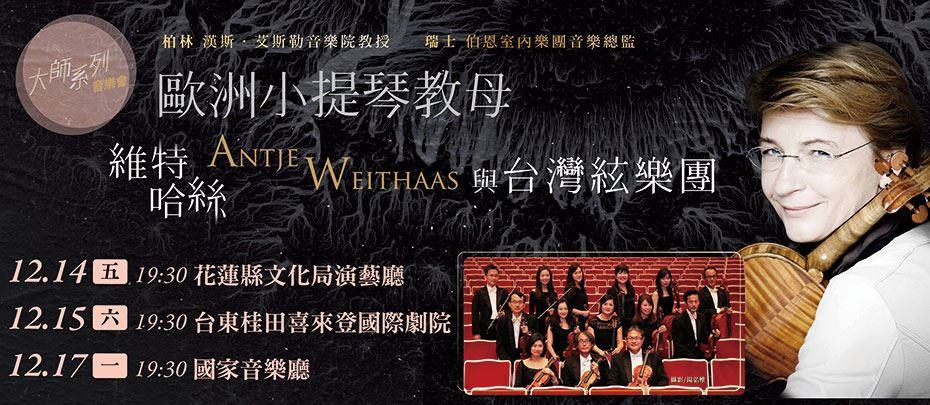 台灣絃樂團與德國小提琴家維特哈絲