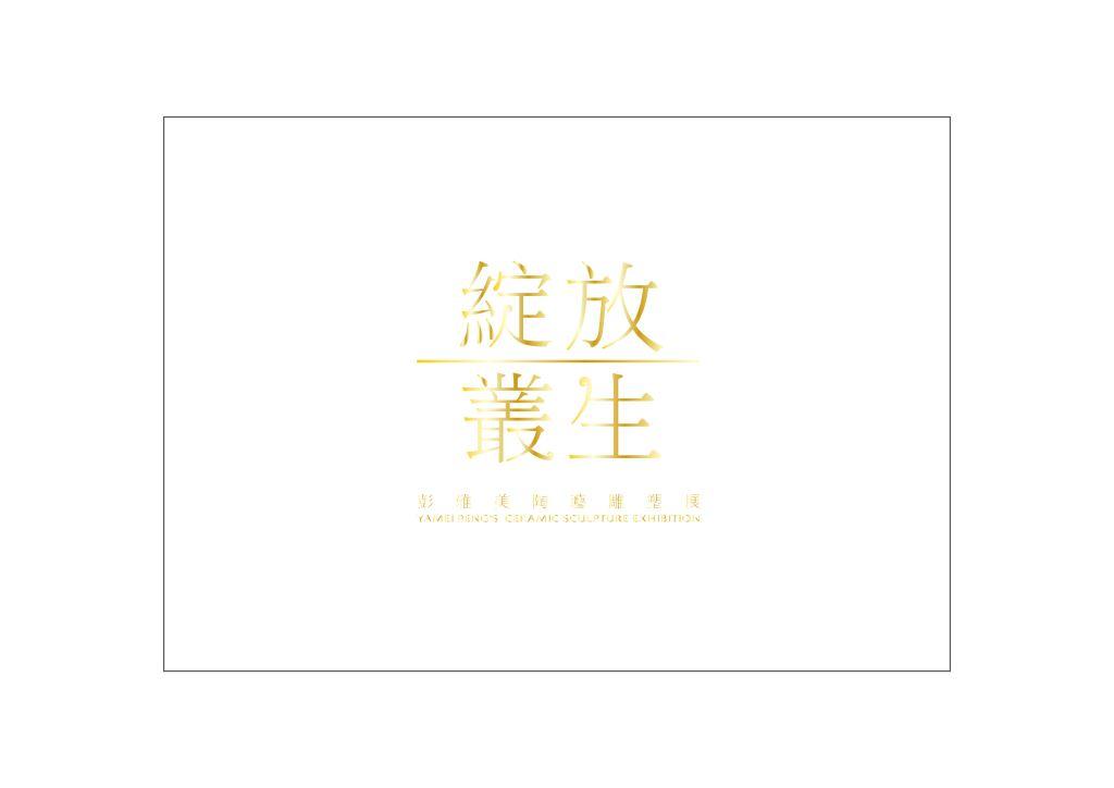 綻放 ‧ 叢生─彭雅美陶藝雕塑展