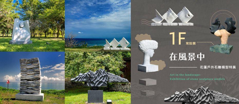 在風景中─花蓮戶外石雕模型特展