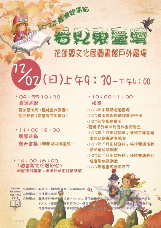 107年台灣閱讀節-「看見東臺灣」歡迎踴躍參加!(1)