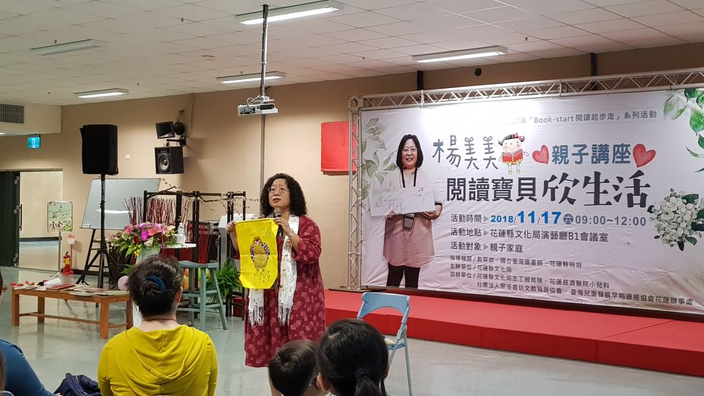 文化局邀楊美美講座-閱讀寶貝欣生活(5)