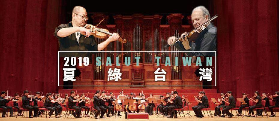 2019 Salut Taiwan夏綠大師系列音樂會
