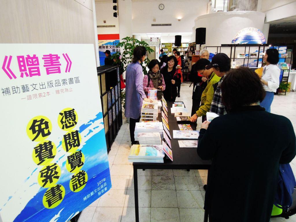 107年補助藝文出版品新書發表會【新聞稿】(4)