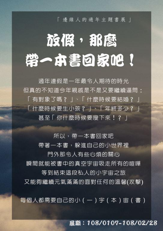 「邊緣人的過年主題書展」放假,那麼帶一本書回家吧!(1)