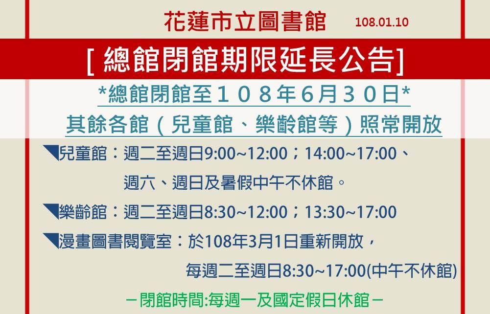 【公告】花蓮市立圖書館休館時間延長至108年6月30日止(1)