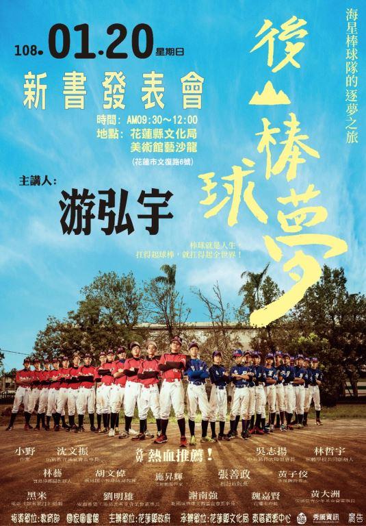 《後山棒球夢》游弘宇新書發表