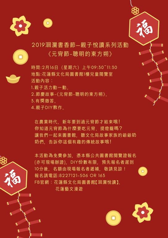 2019洄瀾書香節—親子悅讀系列活動《元宵節-聰明的東方朔》(1)
