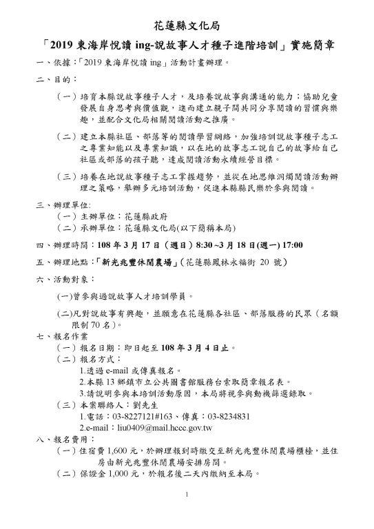 「2019東海岸悅讀ing—說故事人才進階培訓」開始報名了!(1)