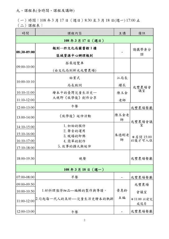 「2019東海岸悅讀ing—說故事人才進階培訓」開始報名了!(2)