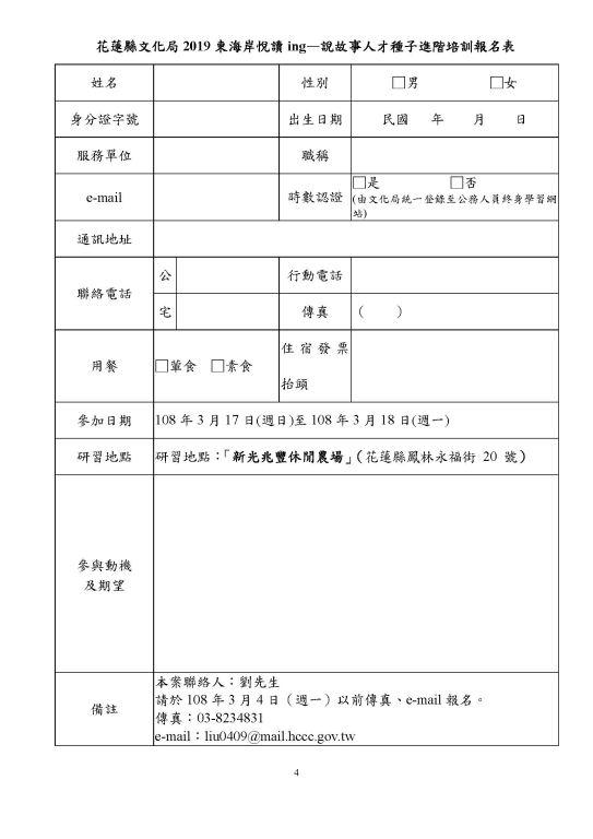 「2019東海岸悅讀ing—說故事人才進階培訓」開始報名了!(4)