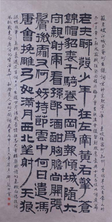 簡源寶蘇東坡江城子