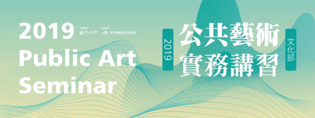 2019年文化部公共藝術實務講習(1)