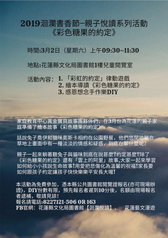 2019洄瀾書香節—親子悅讀系列活動《彩色糖果的約定》(12)