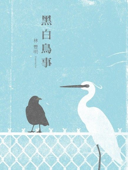 花蓮在地文學作家圖像特展第22檔-「林豐明-在工廠裡的人文詩人」(4)