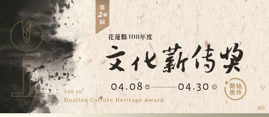 花蓮縣108年度文化薪傳獎