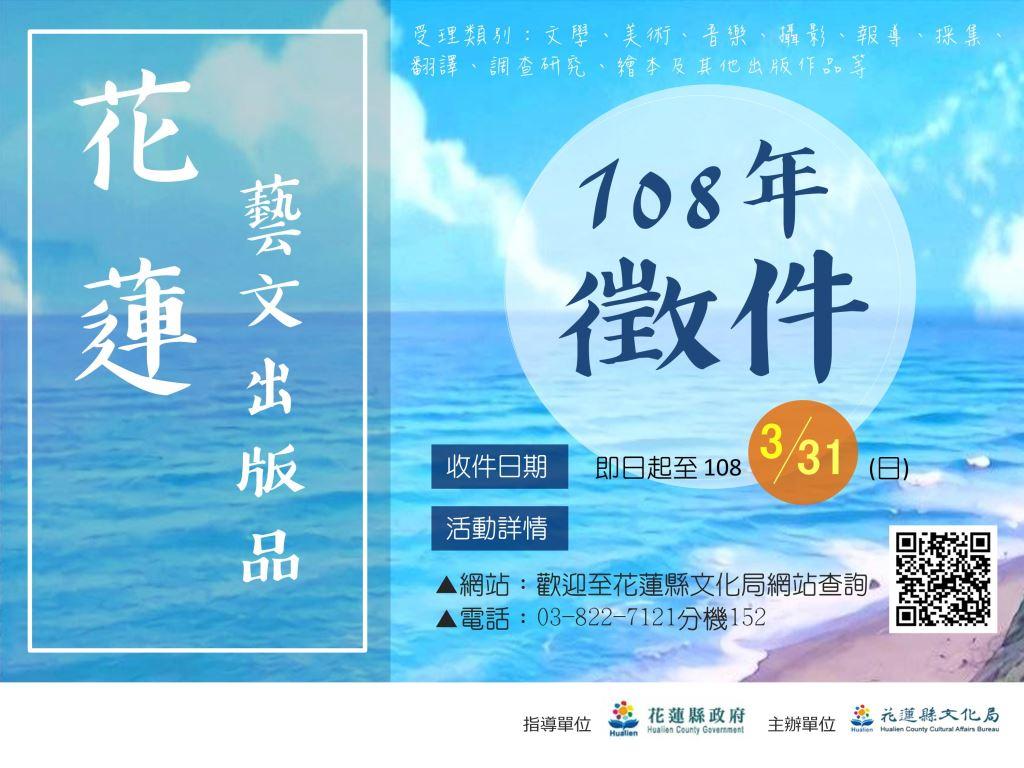【徵件】108年「花蓮縣藝文出版品補助作業要點」,即日起受理申請!