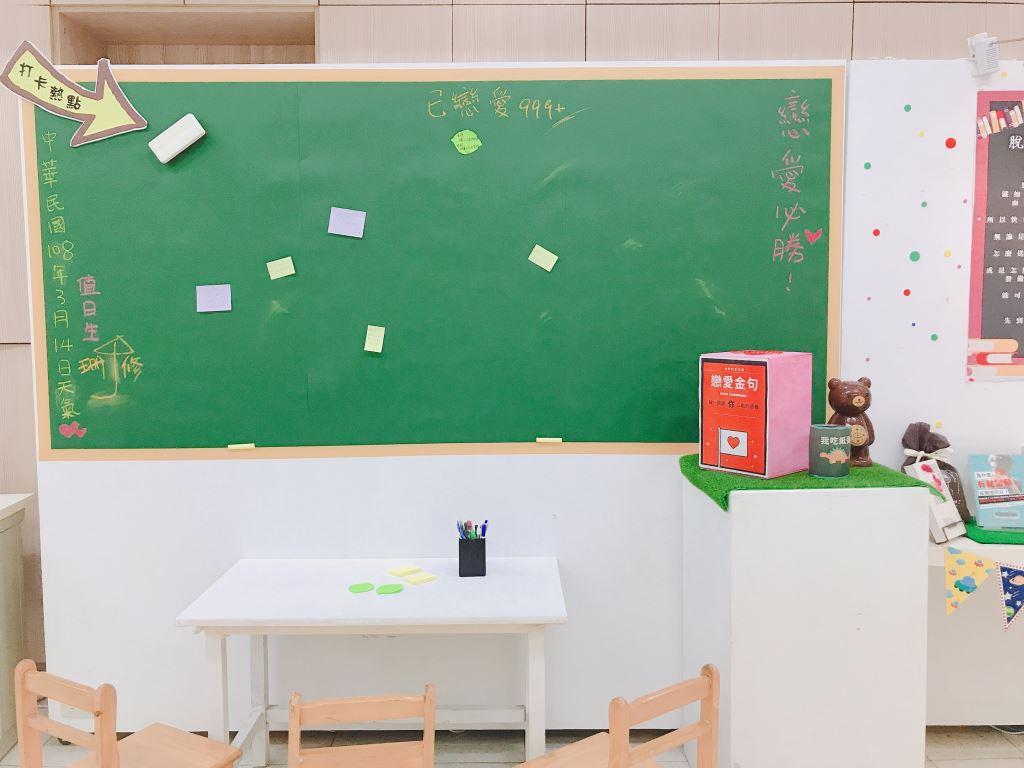 「邊緣人的戀愛主題書展」-❤️脫(ㄌㄧㄢˋ )單(ㄞˋ)補習班❤️(3)