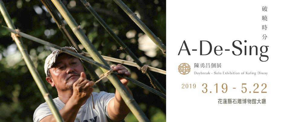A-De-Sing 破曉時分─陳勇昌(Kaling Diway)個展