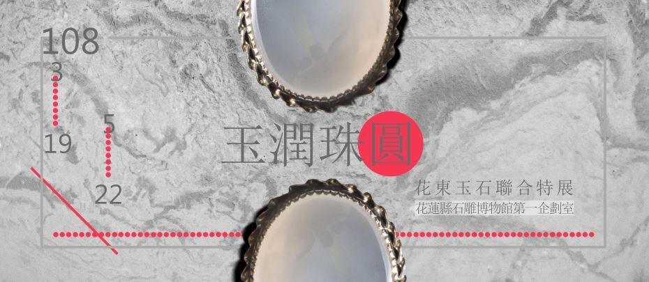 玉潤珠圓-花東玉石聯合特展