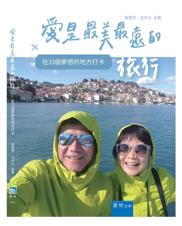 「愛是最美最遠的旅行」新書發表會(5)