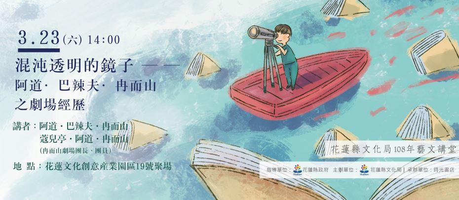 【108年藝文講堂】混沌透明的鏡子——阿道·巴辣夫·冉而山之劇場經歷
