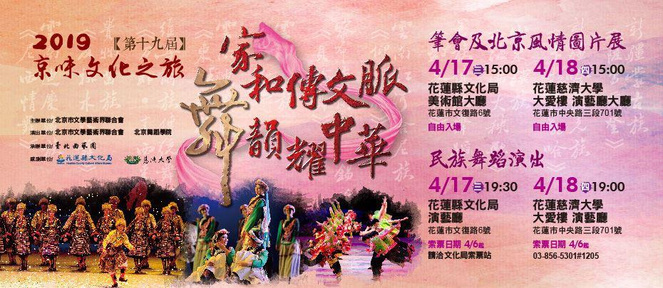 2019京味文化之旅-家和傳文脈 舞韻耀中華