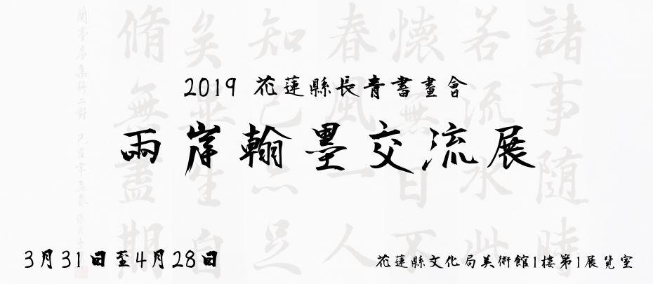 2019花蓮縣長青書畫會兩岸翰墨交流展
