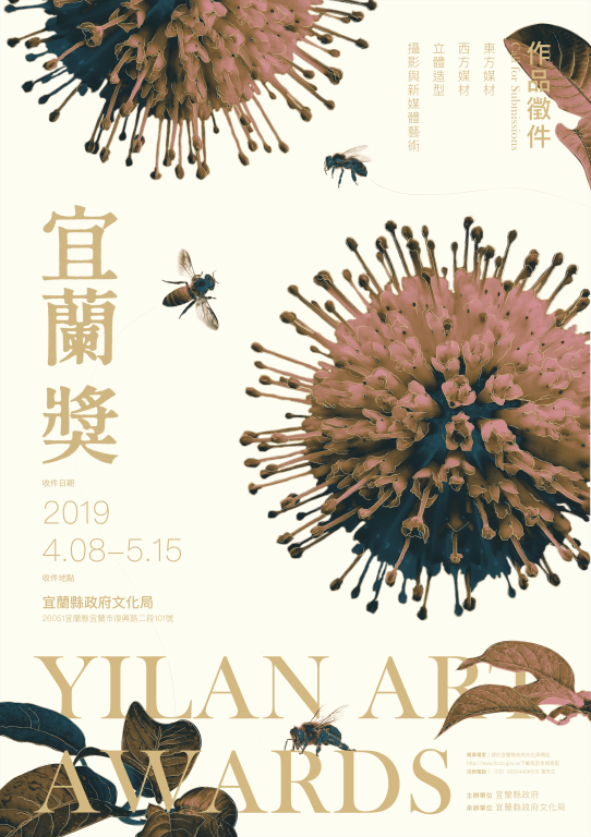 2019宜蘭獎徵件海報
