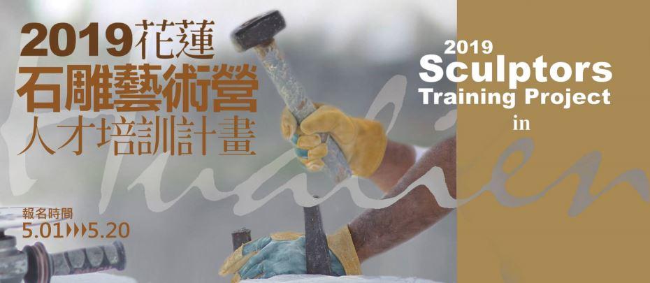 2019石雕藝術營人才培訓計畫學員招募