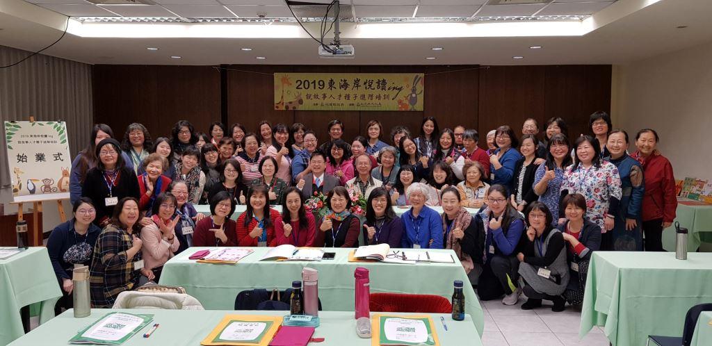 2019東海岸悅讀ing-說故事人才種子進階培訓