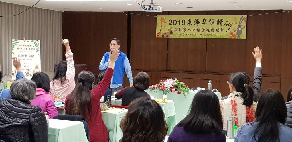 2019東海岸悅讀ing-說故事人才種子進階培訓(24)