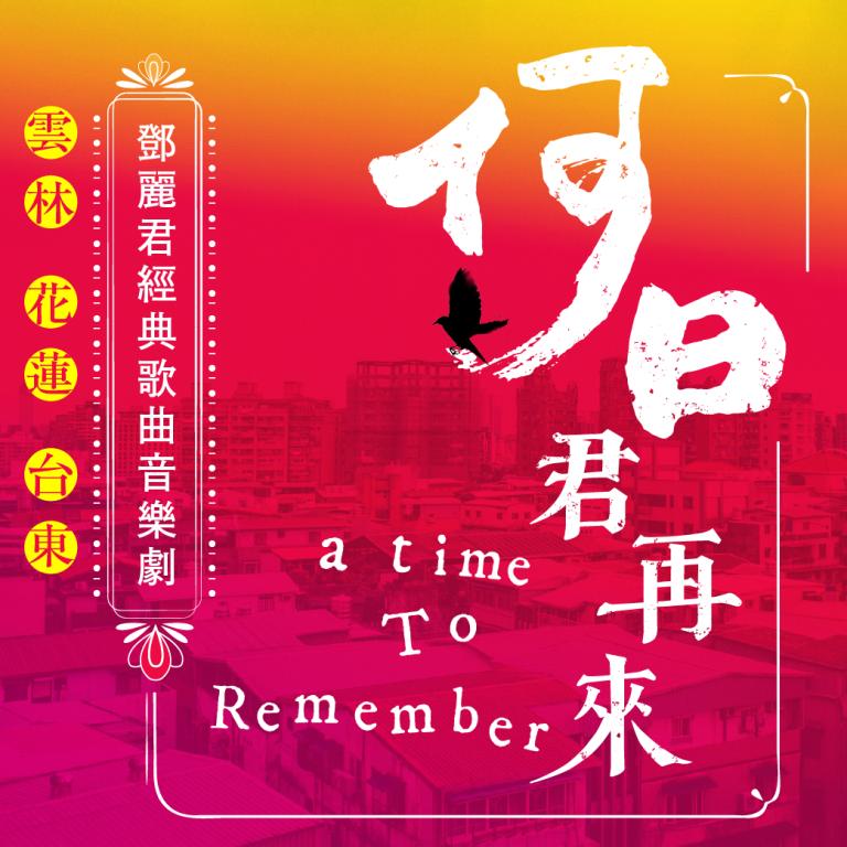 【何日君再來】~鄧麗君經典歌曲音樂劇(1)