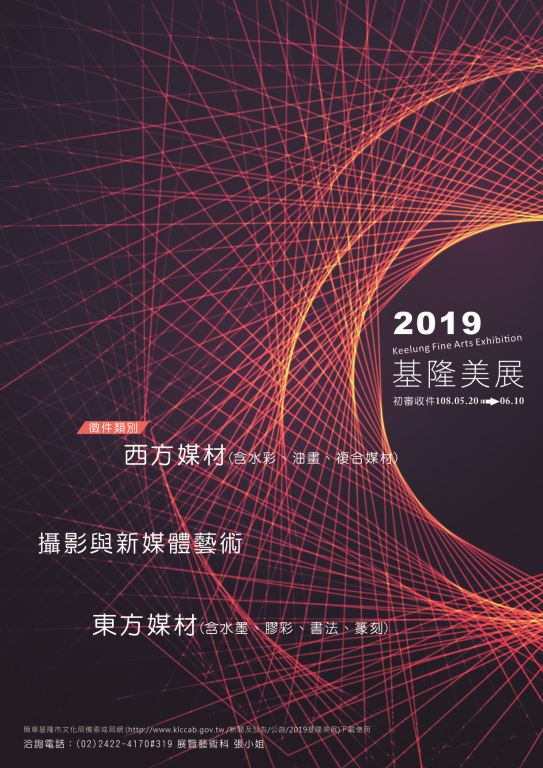 2019基隆美展徵件海報