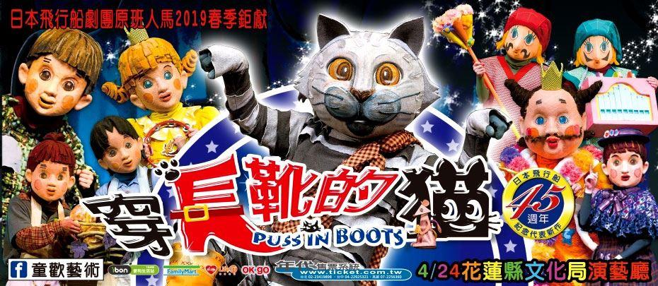 日本飛行船劇團-穿長靴的貓