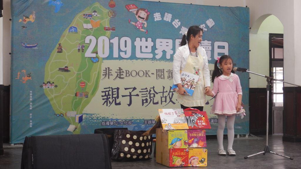 文化局2019世界閱讀日 「非走BOOK-閱讀時光小學堂」活動,感受最純粹的閱讀時光(5)