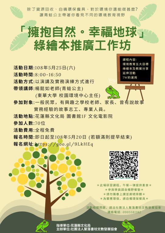 2019東海岸悅讀ing第二階段「擁抱自然‧幸福地球」-綠繪本推廣工作坊